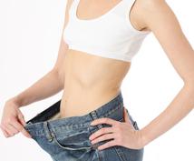 ストレスなし3ヶ月で-10キロを実現します 食事制限なし!運動なし!長続きするダイエット