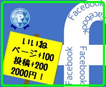 フェイスブック!フォロワーいいね宣伝・プロモします Facebook/いいね/ページ/投稿/拡散