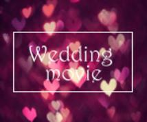 結婚式用プロフィール・余興ムービー安価で製作します 製作実績多数!プロフィール・余興・オープニング動画製作します