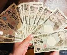 [簡単!]ネットで時給2万円稼ぐ方法教えます!