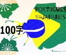 ポルトガル語⇄日本語翻訳します 【超短文】100文字までの超短文はこちらから☆
