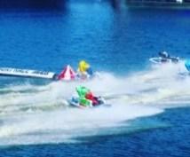 競艇の勝ち方教えます 競艇で勝ちたい方、勝てない方アドバイスします。