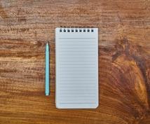 プロの校正とリライト!>心に届く文章にします 【1000字以内】短くても分かりやすく伝わる文章にしたい方へ