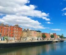 アイルランド留学の相談のります アイルランド留学(ワーホリ)の経験談教えます