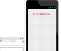 Android あなたのホームページを表示する 専用アプリ開発致します。