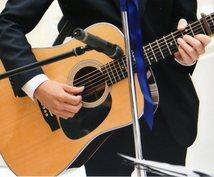 あなたの曲のアコースティックギター録音します