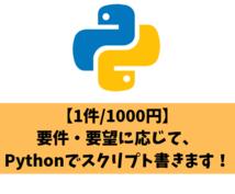 Pythonのスクリプトなんでも書きます 自動化ツールなどPythonプログラムを安心・格安で!
