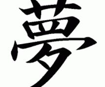 [夢運ぶ占い屋専用]アフターサービス[無料]