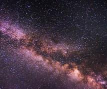 限定☆【天地占星術】で人生の天命や相性を鑑定します 【天地占星術】であなたの人生の天命や相性をお伝えいたします