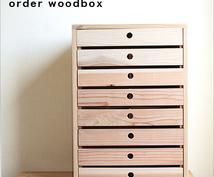 木箱作成致します お部屋の収納、小物入れ、りんご箱等お任せください☆