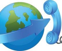 英語での電話を代わりにします 海外担当が突然抜けてしまった場合に便利(即日・24時間対応)