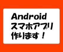 Androidスマホアプリ作ります プログラミング代行、格安で引き受けます