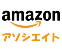 Amazonアソシエイト審査通します 丸投げOK、あなたは待つだけ、通らなかったら全額返金