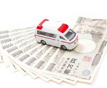 医療保険、自動車保険見直しアドバイスします 保険の選び方でコストが大きく変わります