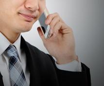 元探偵!相談に乗ります 主にアドバイスいたします。思い詰める前に是非、お電話下さい。