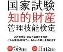 ヘルシータイガーシリーズ第2弾いきます ☆知的財産管理技能検定3級(国家資格)☆