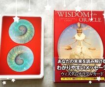 カードで人生に聖なるガイダンスを降ろします 迷いを断ち切り、前向きに進むためのアドバイスをお伝えします♪