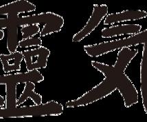 前世の浄化【きよらか】霊気遠隔ヒーリングいたします ★★もしかして前世の影響?打開策を求める方に∞臼井式レイキ∞