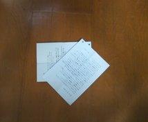 大切な人への手紙の文章を考えます。代筆ではありません。