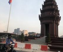 カンボジアでのビジネスサポートします カンボジアでビジネスしたい方!