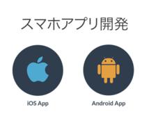 iOS,Androidアプリを開発します UIデザインも対応可能!今だけアイコンデザインを無償で提供!