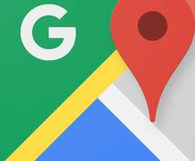 あなたのビジネスをGoogleマップに掲載します あなたのビジネスのお手伝いをさせてください!!