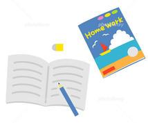 英語の宿題手伝います 小学生〜大人の方までどんな英語の宿題でもお手伝いします。