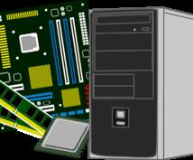 パソコンの困った解決させていただきます パソコンエラー、起動できない、ハードウェア交換、