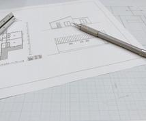 夢のマイホームの第一歩。  住宅プランを描きます デザイン系住宅の現役プランナーが間取りを描きます。