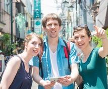 外国人の集客教えます 外国人観光客を集客したい人におすすめ!(インバウンド対策)