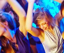 【ダンスに抵抗ある方】クラブ等「音楽」空間でカッコよくみせる簡単なステップ教えます