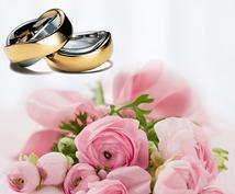 縁結びで、あなたとあの人を深い愛で結びつけます 【一日一件 限定復活です】 恋愛成就のためにお力になります