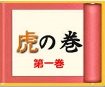 古代中国の「観相(人相)学」から見る現代の処世術&相性を教えます!(第一巻)