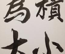 お部屋にワンポイントの書道アート作品を置きませんか?色紙に毛筆でお書きします。