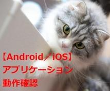 【Android/iOS】アプリケーションの動作確認お手伝いいたします
