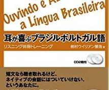 ポルトガル語教えます ポルトガル語圏への旅行をお考えの方。