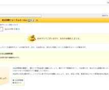 【無料枠あり!】Yahooオークション ( ヤフオク )落札代行します。