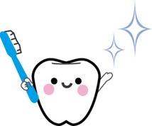 ☆現役歯科衛生士の部屋☆歯に関するお悩み、疑問はプロにご相談を