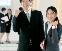 低学歴、コミュ障、あがり症、職歴無し等の「就活弱者」へ告げる。就職・転職成功へ導いてあげよう。