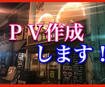 お店の紹介PVを編集・作成、お洒落に作成します 貴方のお店をPVに!写真だけじゃ勿体無い!用途は様々です!
