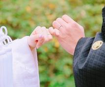 ご縁結び★運命の人のもとへ導きます 【★結婚者続出★】本気の方限定