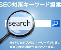 効果がでるSEO対策キーワード選定サポートします ホームページが上位表示はされてるのに、反響がないと悩む方へ