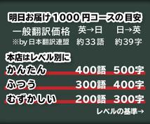 慶應卒 英⇄日をスピード翻訳します 丁寧かつ迅速に カタコト訳からの脱却サポート