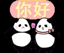 日本語の手紙を中国語に翻訳します 日本語の手紙を中国語に。中国語の手紙を日本語にします。
