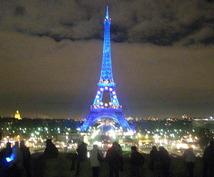 現地在住者が、パリ個人旅行プランニングのお手伝いをします