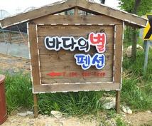韓国のオススメ情報提供します