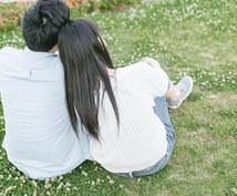 恋愛についてアドバイスをします 恋愛について困ったことがある人チカラになります!!