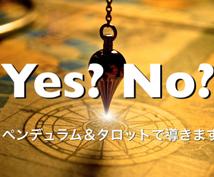 Yes?No?ペンデュラム&タロットで導きます 【只今24時間以内】質問3件ダウジング&タロット鑑定♡