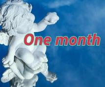1ヶ月の流れをお伝えします 不安なく1ヶ月を楽しく、幸せに過ごしたい方へ