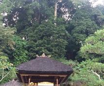 バリ島何でも相談いたします バリ島へ旅行・バリでの恋・バリ現地事情、なんでもご相談!